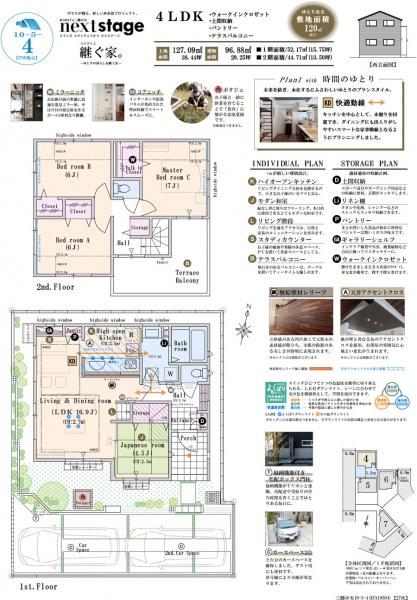 Mirais 三郷中央 nextstage 継ぐ家。C区
