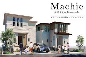 マチエ大宮・別所町リゾートスタイル