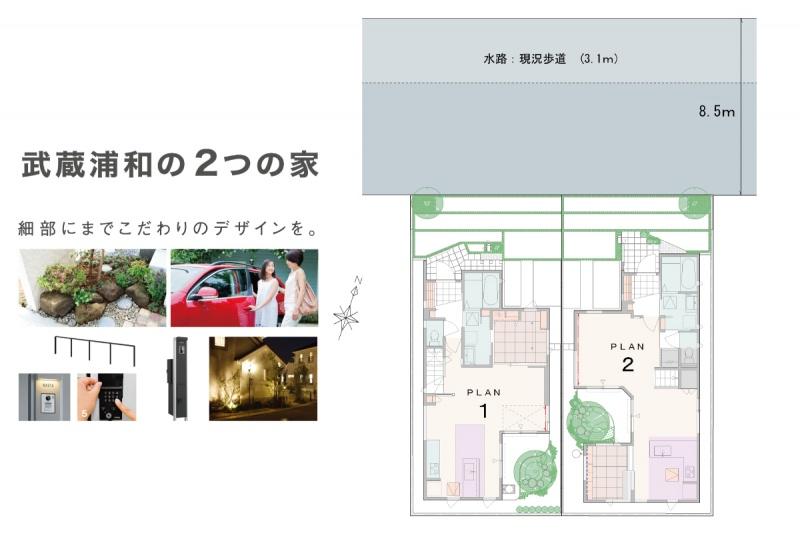 「武蔵浦和の2つの家」