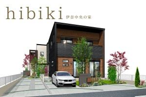 hibiki 伊奈中央の家
