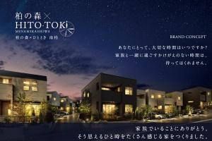 柏の森×HITO-TOKI南柏